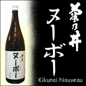 Kikunoi_nouveau